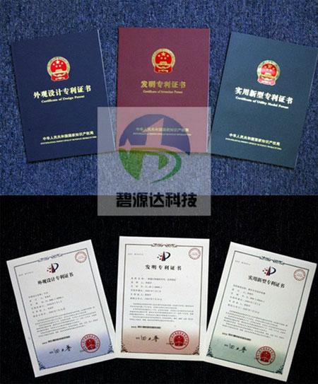 贝博体育官方app下载贝博体育app网页版研发技术专利证书