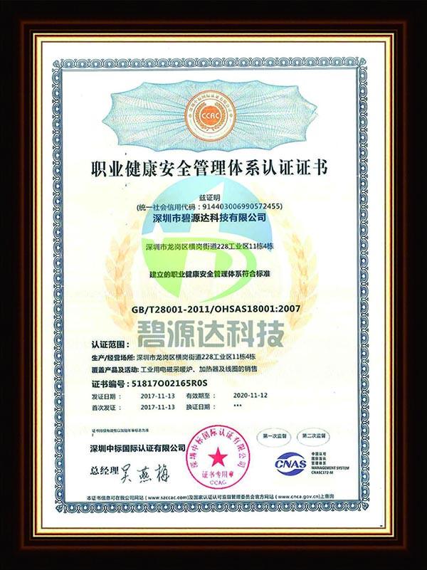 OHSAS18001 职业健康安全管理体系认证证书