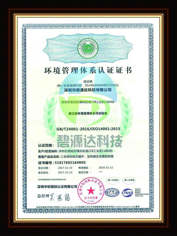 ISO14001 环境管理体系认证证书