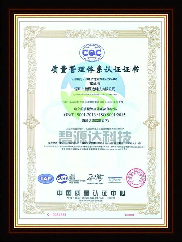 ISO9001 质量管理体系认证证书