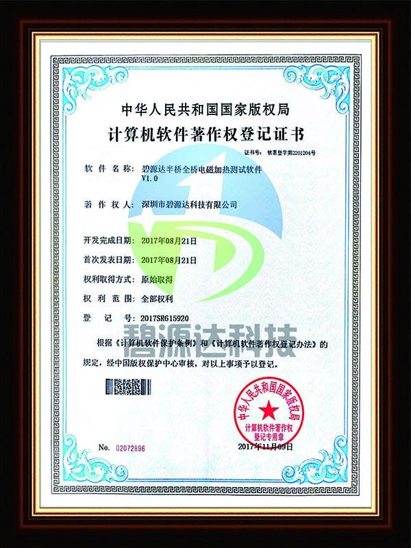 软件著作权登记证书-控制板测试软件V1.0