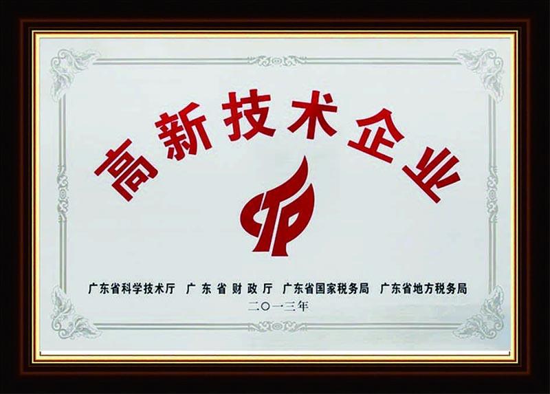 广东高新技术企业