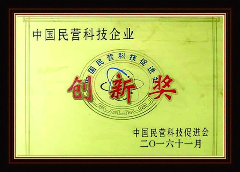 中国民营科技企业创新奖