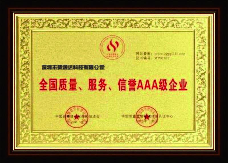 全国质量、服务、信誉AAA级企业