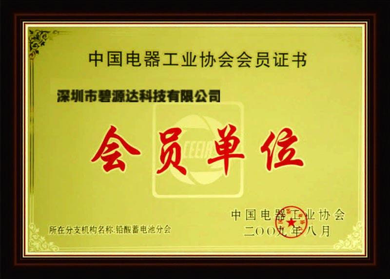 中国电器工业协会会员单位