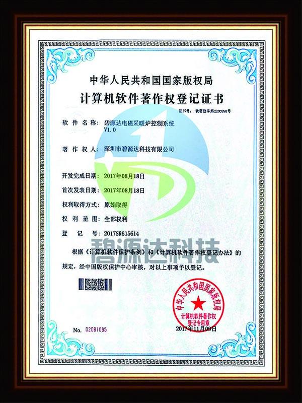 软件著作权登记证书-贝博体育官方app下载采暖炉控制系统V1.0