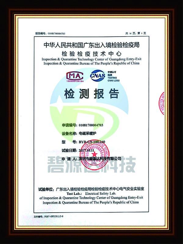 贝博体育官方app下载采暖炉机械电器设备安全检测报告