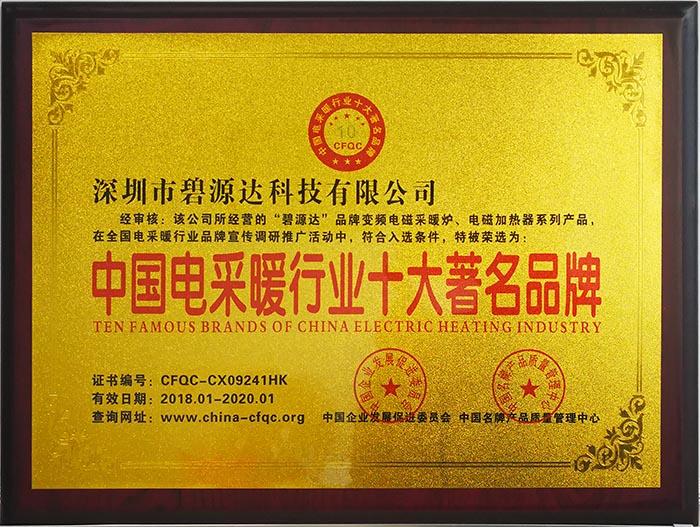 中国电采暖行业十大著名品牌