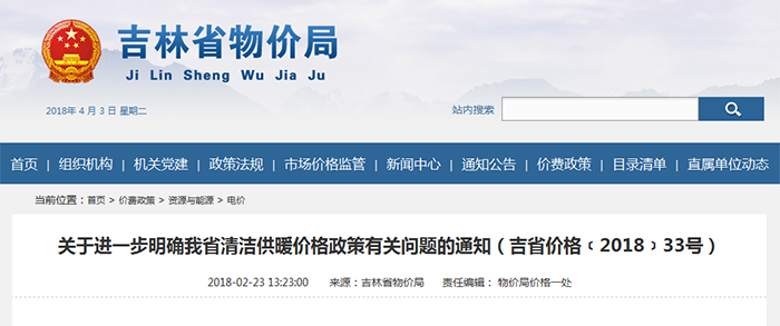 吉林省——关于进一步明确我省清洁供暖价格政策有关问题的通知(吉省价格﹝2018﹞33号)