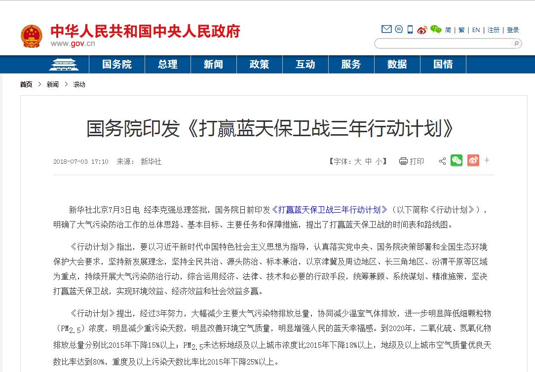 国务院关于印发打赢蓝天保卫战 三年行动计划的通知