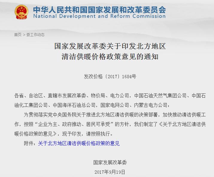 """助力""""煤改电""""北方15省下调冬季采暖电价  还担心老百姓用不起吗?"""