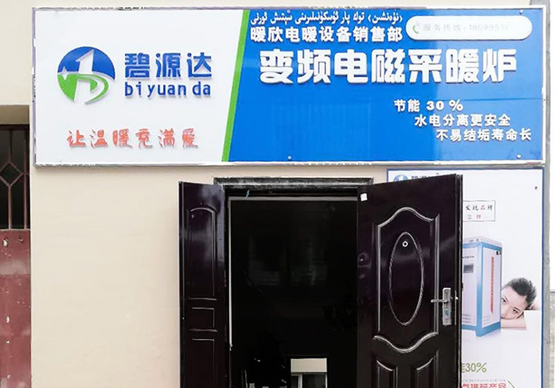 贝博达贝博体育官方app下载采暖炉新疆伊宁专卖店2