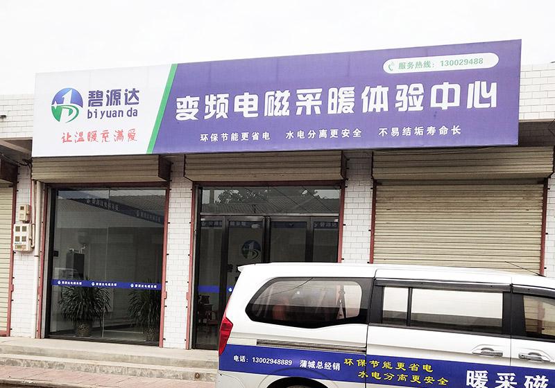 贝博达贝博体育官方app下载采暖炉陕西蒲城专卖店