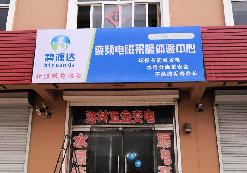 贝博达贝博体育官方app下载采暖炉山东平度专卖店
