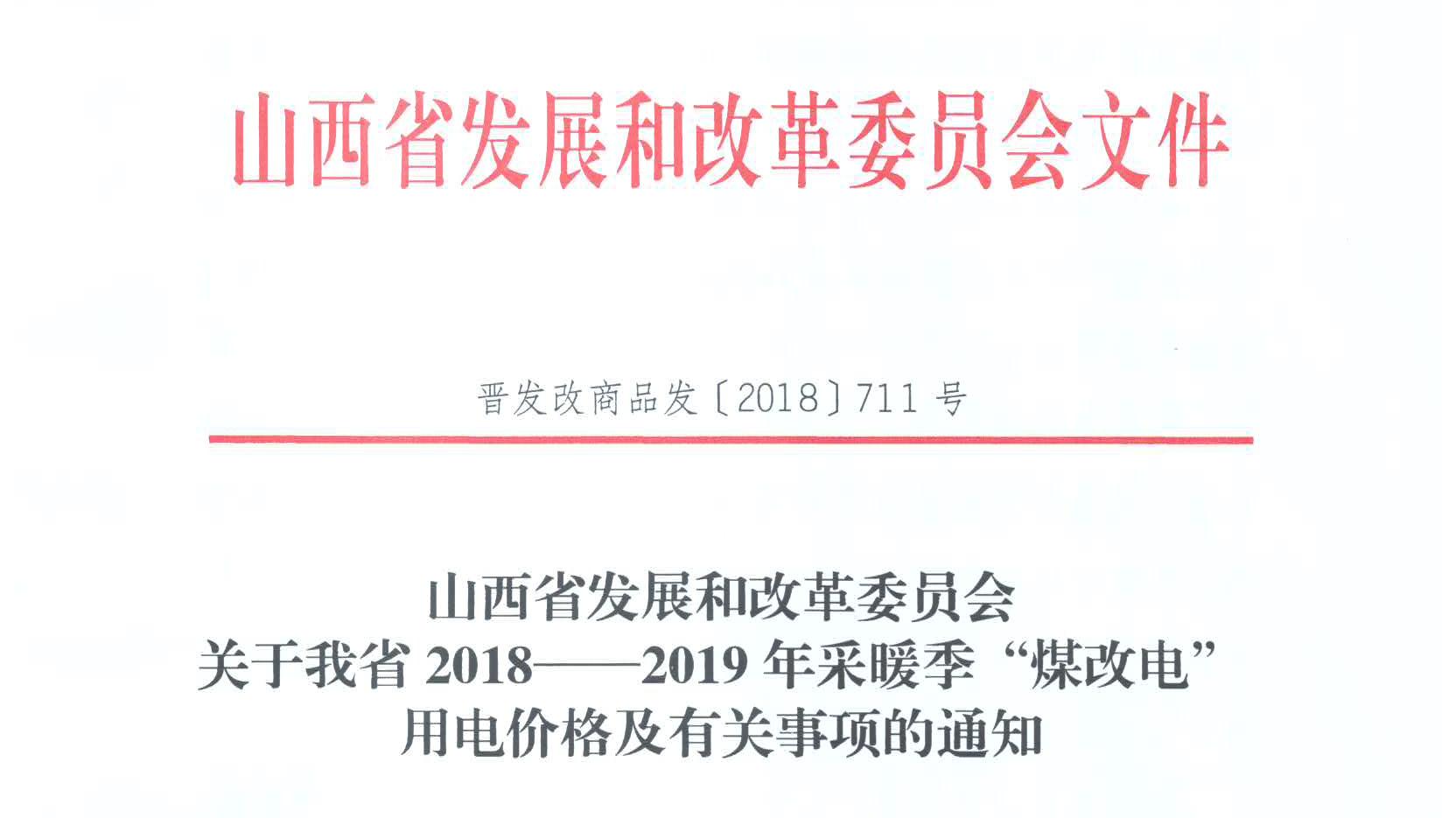 """山西省2018—2019年采暖季""""煤改电""""用电价格及有关事项的通知"""