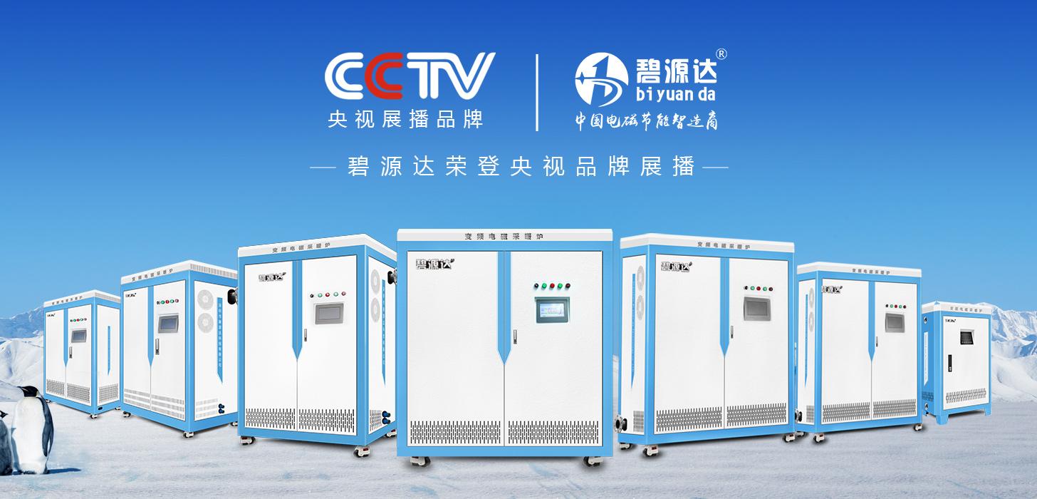 【优选品牌】贝博达荣登央视 CCTV品牌展播