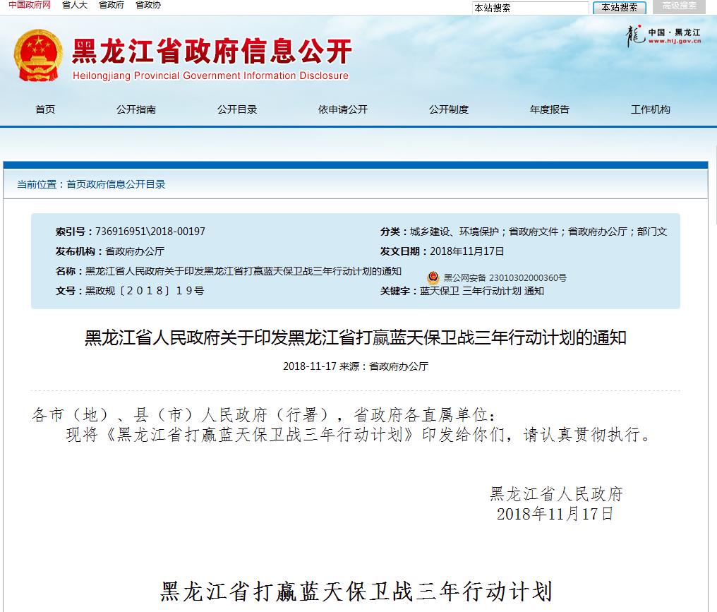 最新动态 | 黑龙江省人民政府关于印发黑龙江省打赢蓝天保卫战三年行动计划的通知