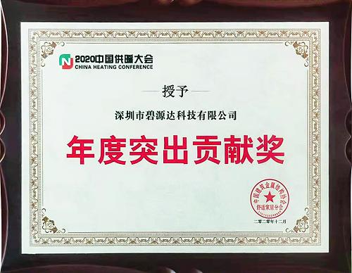 年(nian)度突出貢獻獎