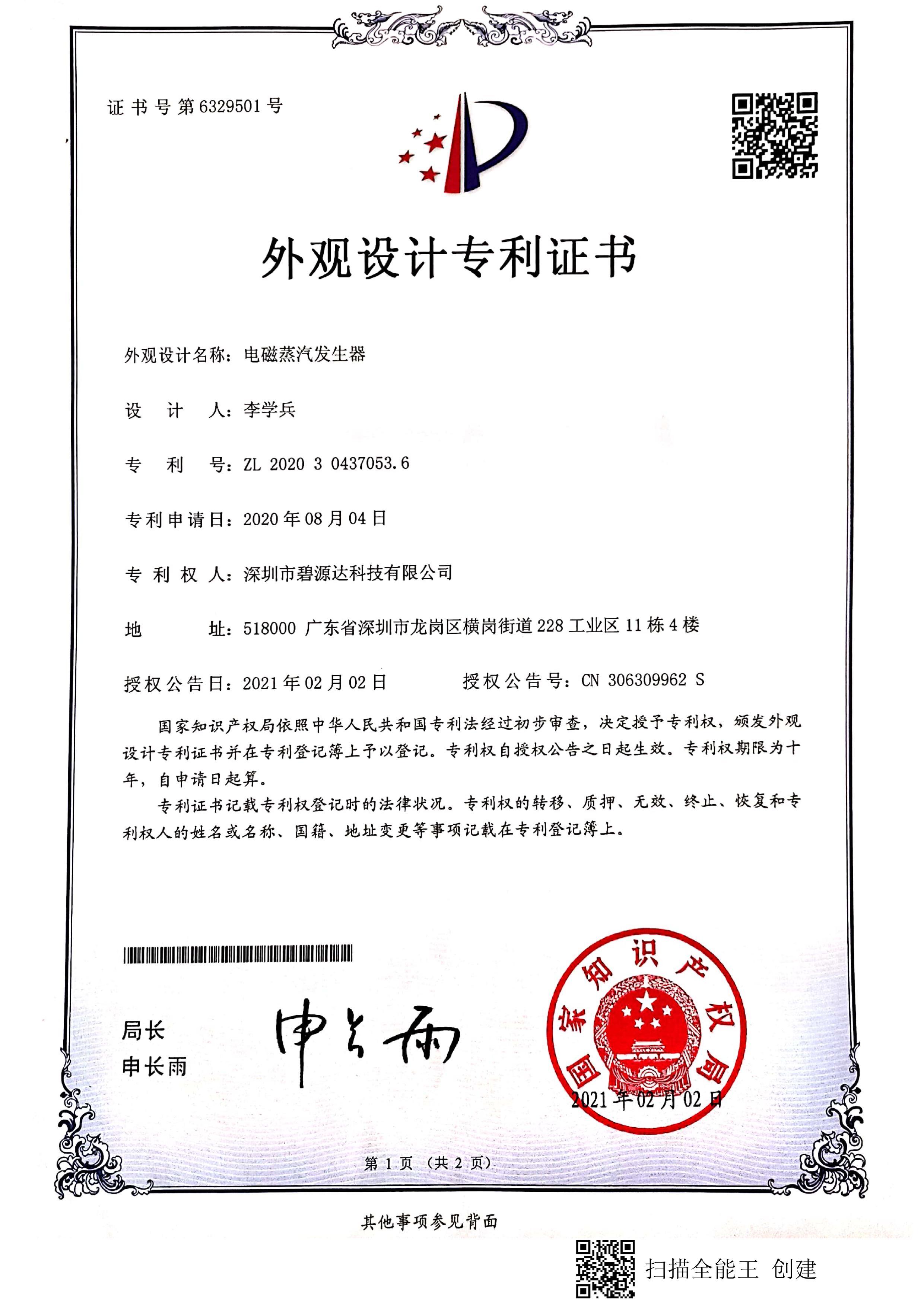 電磁(ci)蒸汽發(fa)生器外觀專利